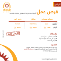 وظائف في مجموعة الدكتور سليمان الحبيب - الرياض