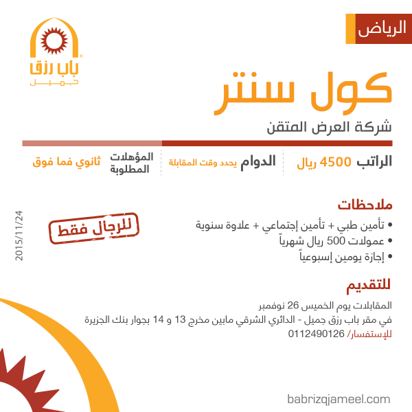 وظائف كول سنتر في شركة العرض المتقن - الرياض