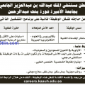 مطلوب مستشار الخدمات الفنية لمستشفى الملك عبدالله الجامعي - الرياض