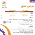 مطلوب موظفة جودة ومشرفة عمليات - الرياض
