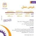 مطلوب مشرفة نظام ادارة محتوى ومنسقة قانونية ومساعدة اداري - الرياض