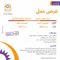 مطلوب ادارية موارد بشرية وأخصائية مكافحة احتيال - الرياض