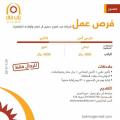 وظائف في شركة عبد العزيز حسين آل ناجي وأولاده التضامنية - عسير