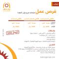 مطلوب طاهين لفندق مريديان الهدا - الطائف