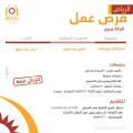 مطلوب مستشار مبيعات لشركة بربري - الرياض
