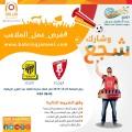 وظائف جزئية في دوري عبد اللطيف جميل يوم الجمعة القادم