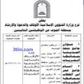 وظائف إمام ومؤذن بمحافظة القريات في وزارة الشؤون الاسلامية
