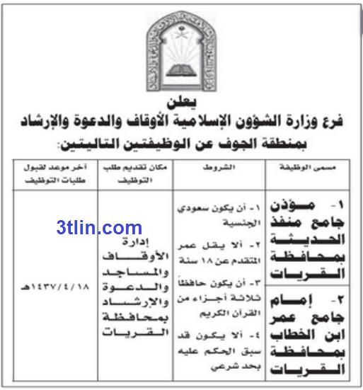 وظائف إمام ومؤذن بمحافظة القريات في وزارة الشؤون الاسلامية وظائف السعودية