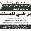 مطلوب مدير طبي بمستشفى الامير فهد بن سلطان - تبوك