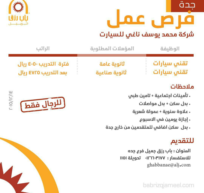 تدريب منتهي بالتوظيف في شركة محمد يوسف ناغي للسيارات - جدة
