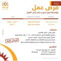 تدريب على رأس العمل في مؤسسة كبرى - الرياض