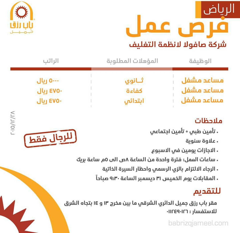 وظائف في شركة صافولا لأنظمة التغليف - الرياض