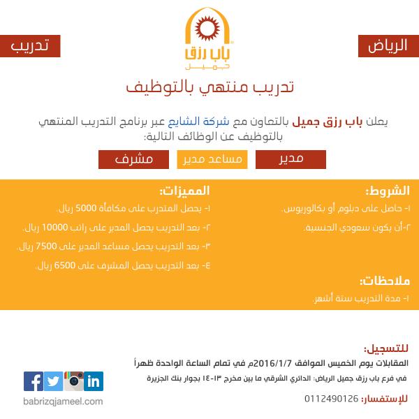 تدريب منتهي بالتوظيف بالتعاون مع شركة الشايع - الرياض