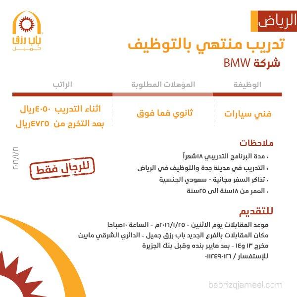 تدريب منتهي بالتوظيف في شركة BMW - الرياض