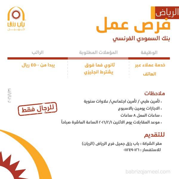 غدا الإثنين التقديم على وظائف البنك السعودي الفرنسي - الرياض