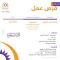 مطلوب مديرة تدريب وتطوير - الرياض