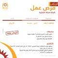 مطلوب مصفف أرفف لشركة مليلة التجارية - الرياض