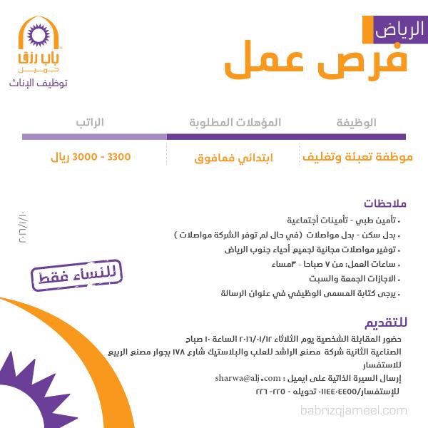 مطلوب موظفة تعبئة وتغليف - الرياض