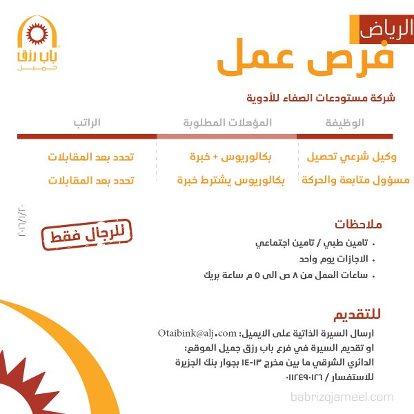 مطلوب وكيل شرعي تحصيل ومسؤول متابعة والحركة - الرياض