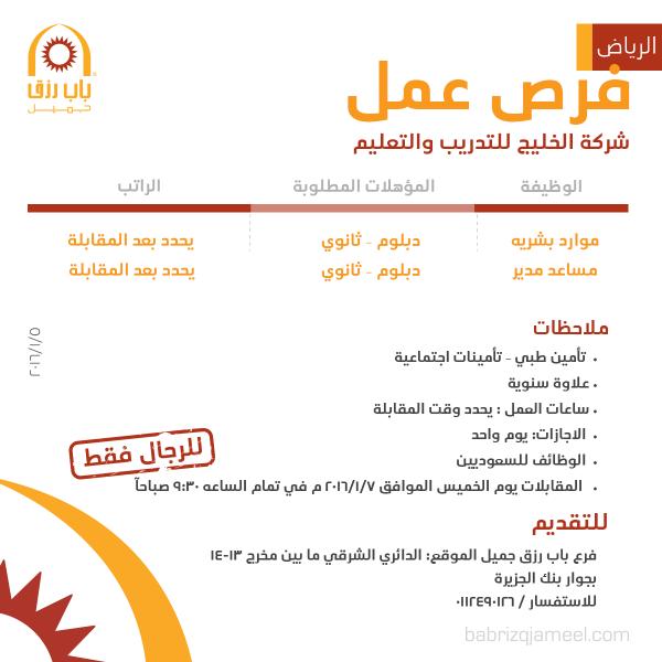 غدا الخميس مقابلات لوظائف في شركة الخليج للتدريب والتعليم - الرياض