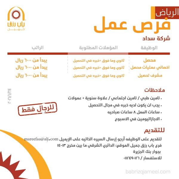 وظائف في شركة سداد - الرياض