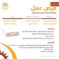وظائف في شركة فرسان للسفر والسياحة - الرياض