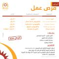 وظائف متنوعة للرجال - الرياض