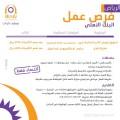 وظائف نسائية في البنك الأهلي - الرياض