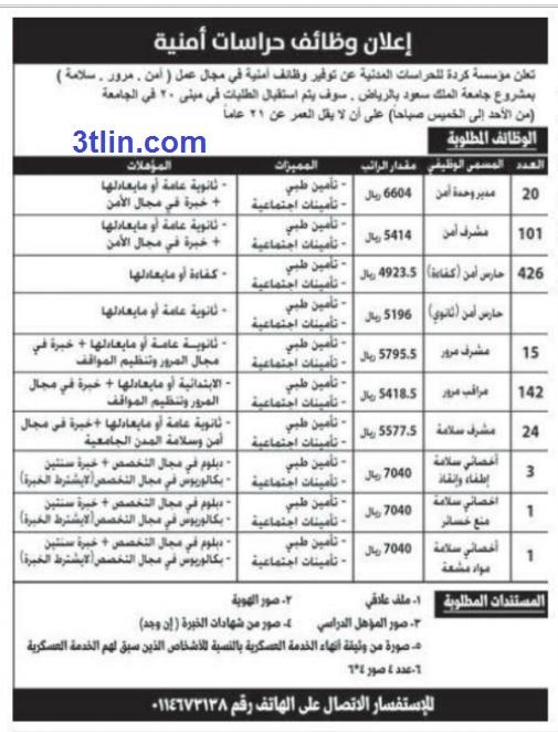 وظائف امنية بمشروع جامعة الملك سعود - الرياض