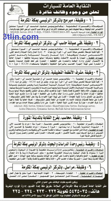 وظائف بالنقابة العامة للسيارات - مكة المكرمة والمدينة المنورة