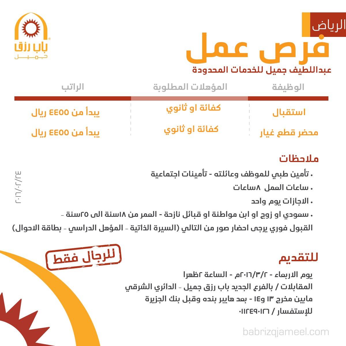 التقديم يوم الأربعاء على وظائف استقبال ومحضر قطع غيار في شركة عبد اللطيف جميل - الرياض