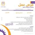 التقديم يوم الأربعاء على وظيفة عاملة إنتاج لذوي الإحتياجات الخاصة - الرياض