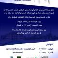 المعرض الوظيفي السنوي الخامس في جامعة الملك فيصل - الرياض