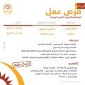 غدا الخميس التقديم على وظيفة سائق وسنترال في الضيافة والتموين - الرياض