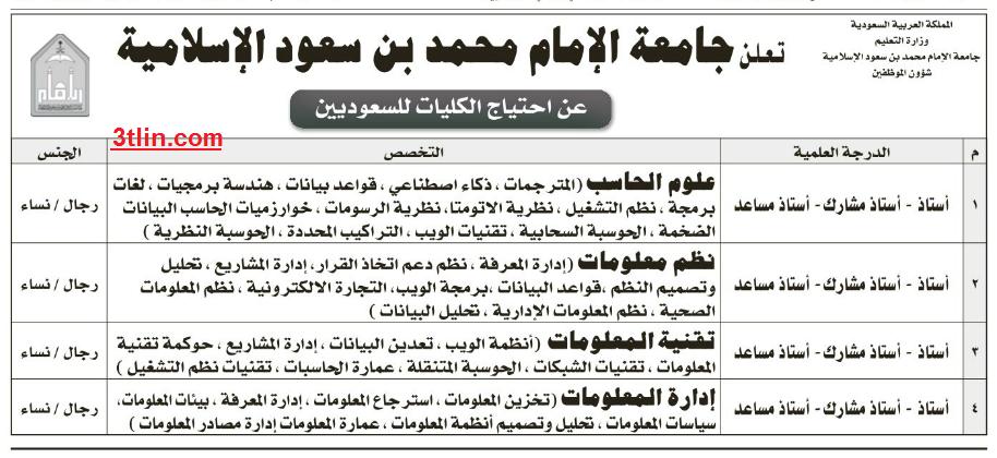 وظائف اكاديمية للجنسين بجامعة الامام محمد في كليات علوم الحاسب والمعلومات