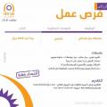 مطلوب منسقة حجز فندقي - الرياض