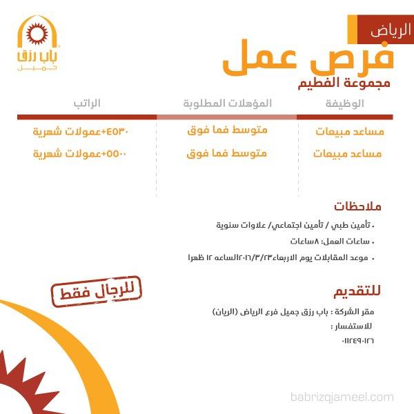 غدا الأربعاء التقديم على وظائف مساعد مبيعات في مجموعة الفطيم - الرياض
