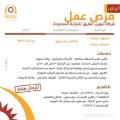 غدا الأربعاء التقديم على وظيفة منسق مبيعات في شركة تموين الشرق للتجارة المحدودة - الرياض