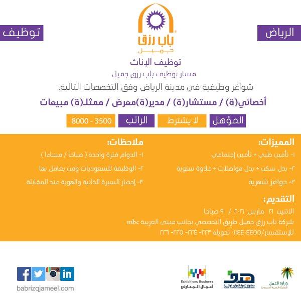 غدا الإثنين التقديم على وظائف للجنسين في باب رزق جميل - الرياض