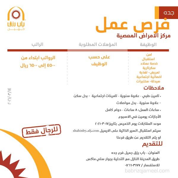 غدا الخميس التقديم على وظائف مركز الأمراض المعصية - جدة
