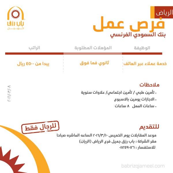 غدا الخميس التقديم على وظيفة خدمة عملاء عبر الهاتف في البنك الفرنسي - الرياض