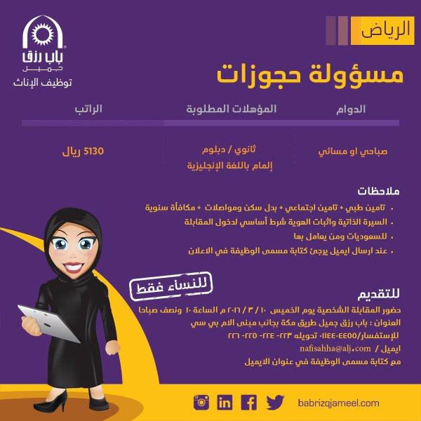 غدا الخميس التقديم على وظيفة مسؤولة حجوزات - الرياض
