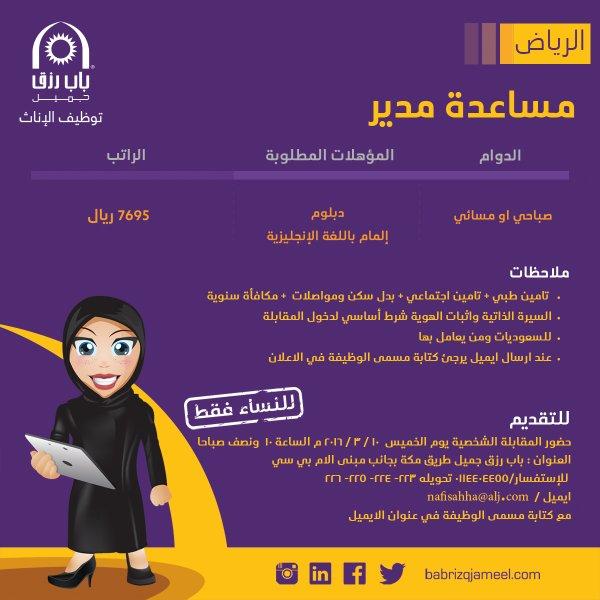 غدا الخميس التقديم على وظيفة مساعدة مدير - الرياض