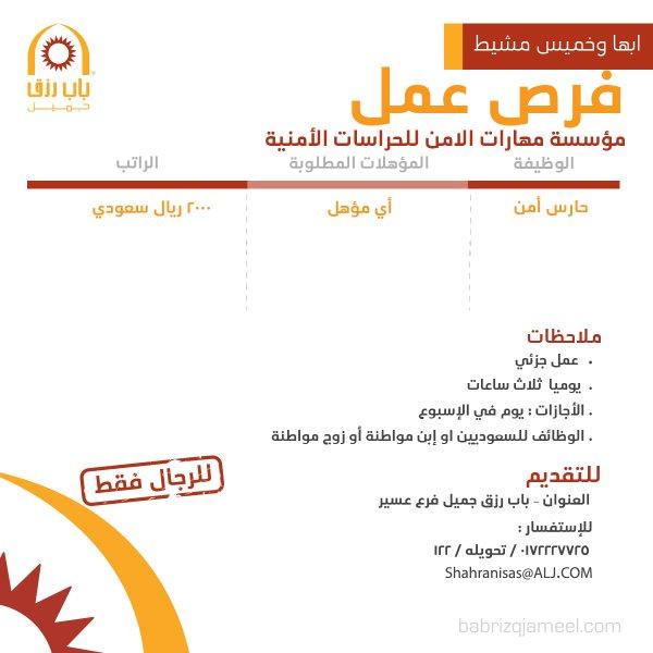 مطلوب حارس أمن لمؤسسة مهارات الأمن للحراسات الأمنية - أبها وخميس مشيط