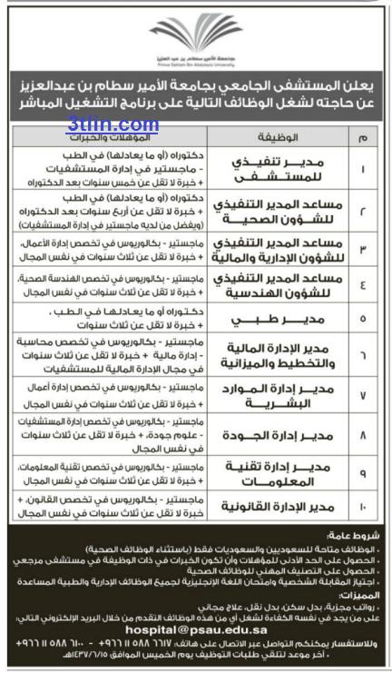 وظائف إدارية عُليا في المستشفى الجامعي بجامعة الامير سطام - الخرج