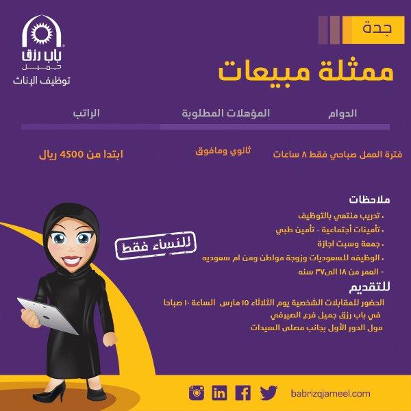 يوم الثلاثاء التقديم على وظيفة ممثلة مبيعات - جدة