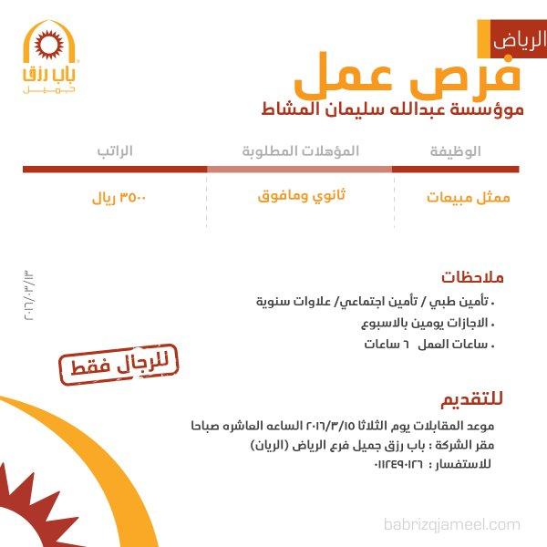 يوم الثلاثاء التقديم على وظيفة ممثل مبيعات لمؤسسة عبد الله سليمان المشاط - الرياض