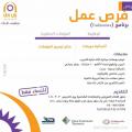 غدا الخميس التقديم على وظيفة أخصائية مبيعات - الرياض