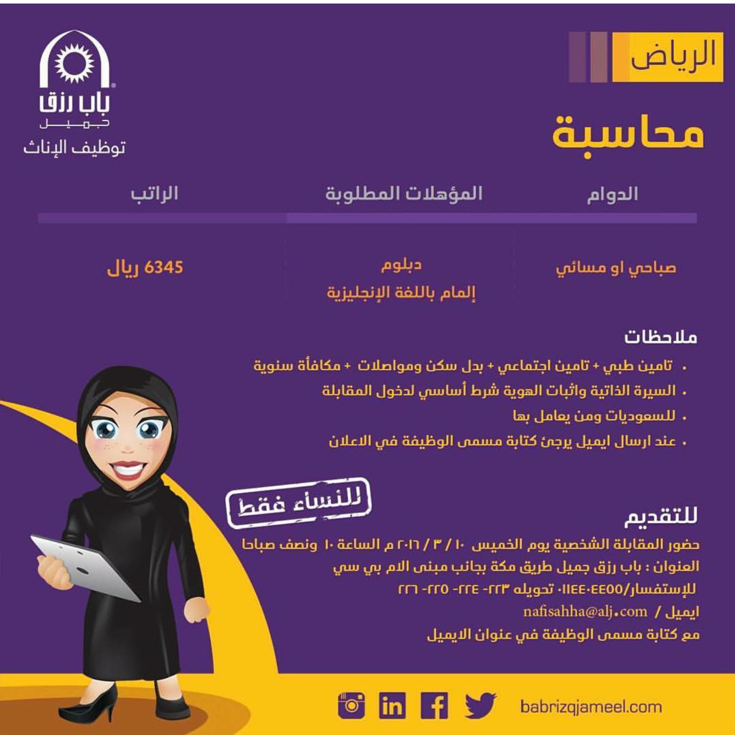 غدا الخميس التقديم على وظيفة محاسبة نسائية - الرياض