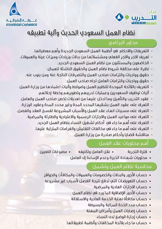 برنامج تدريبي بعنوان نظام العمل السعودي الجديد وآلية تطبيقه في غرفة الشرقية